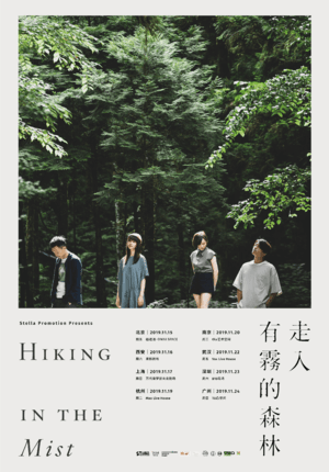 "Cicada ""Hiking in the Mist"" China Tour 2019 - Shanghai"