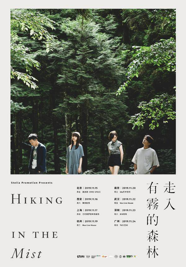 "Cicada ""Hiking in the Mist"" China Tour 2019 - Nanjing"