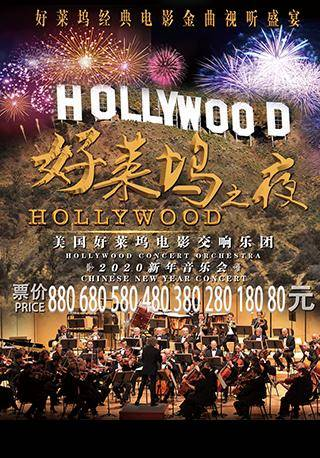 Hollywood Concert Orchestra Chinese New Year Concert