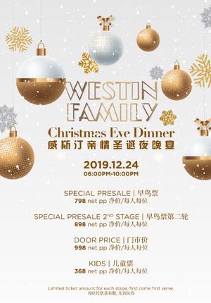 The Westin Bund Center Family Christmas Eve Dinner
