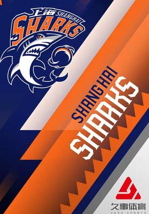 Shanghai Sharks CBA Basketball - 2019/20 Season