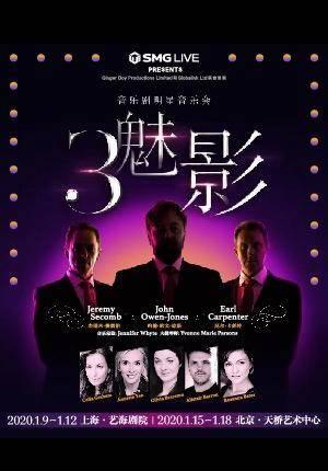 SMG LIVE presents: Three Phantoms - Beijing