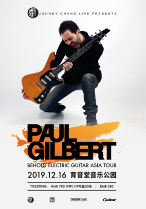 "Paul Gilbert ""BEHOLD ELECTRIC"" Guitar Asia Tour - Shanghai"