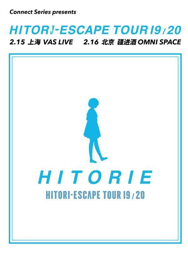 Connect Series presents HITORI-ESCAPE TOUR 19/20 Shanghai (CANCELLED)