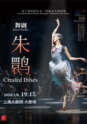 """Shanghai Dance Theatre: Dance Drama """"Crested Ibises"""""""