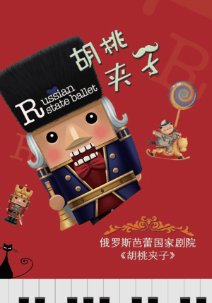 Russian State Ballet: The Nutcracker (CANCELLED)