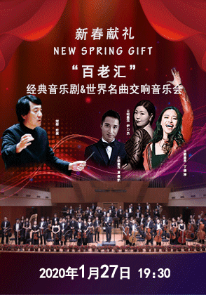 """""""New Spring Gift"""" Classic Musical Symphony Concert (CANCELLED)"""