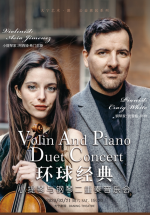 (CANCELLED) Volin and Piano Duet Concert