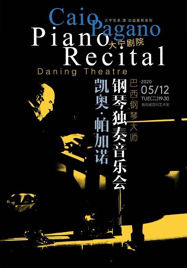 Caio Pagano Piano Recital (CANCELLED)