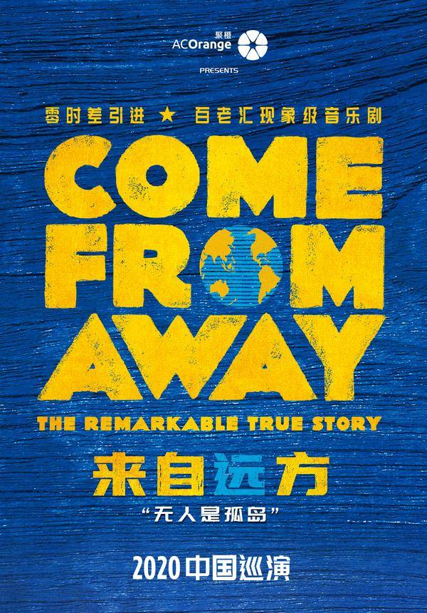 "The Phenomenal Broadway Musical ""Come From Away"" -  Beijing (CANCELLED)"