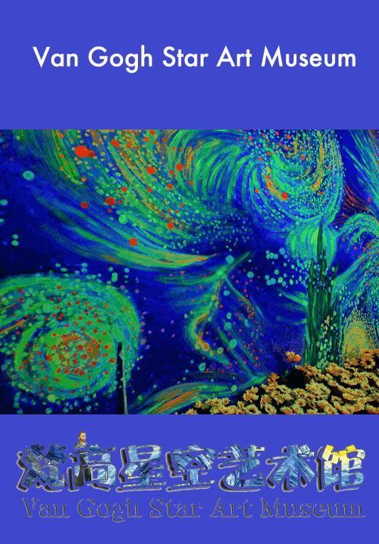 Van Gogh Star Art Museum
