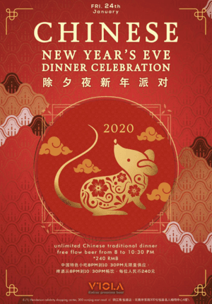 Chinese New Year's Eve Dinner Celebration 2020 (CANCELLED)