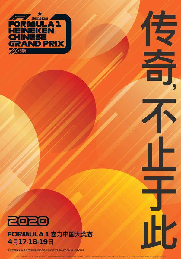 FORMULA 1 (F1®) HEINEKEN CHINESE GRAND PRIX 2020 (POSTPONED)
