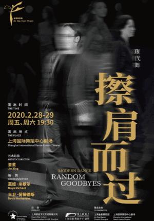 Jin Xing Dance Theatre: Random Goodbyes