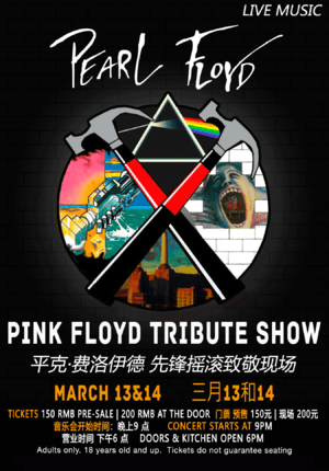 Pearl Floyd: Pink Floyd Tribute Concert @ The Pearl (CANCELLED)