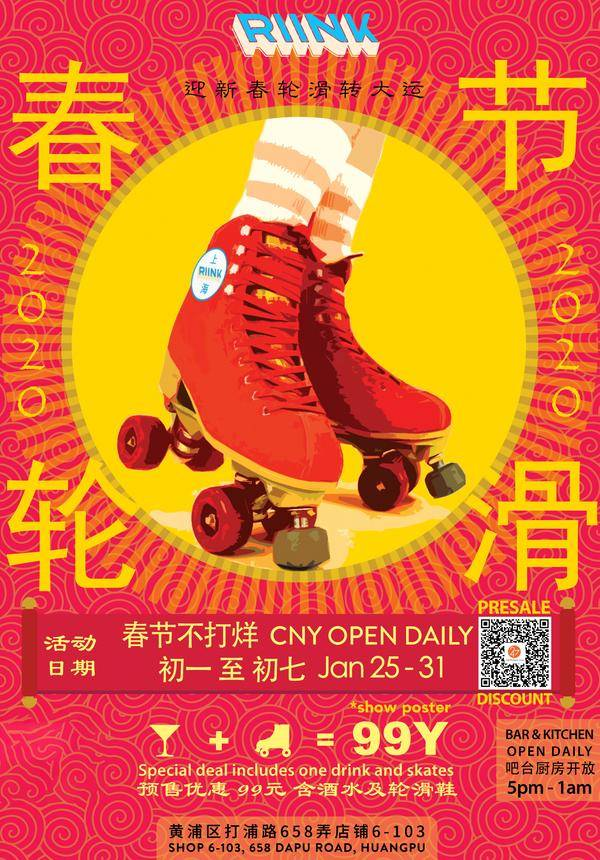 Spring Festival Rollerskating Party 2020 @ RIINK