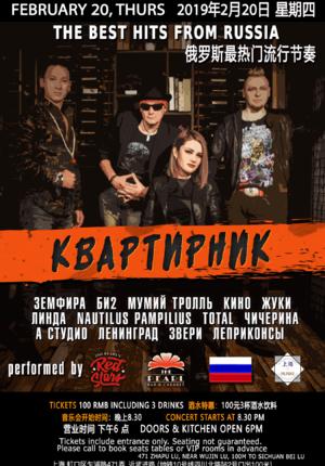 Kvartirnik! Russian Popular Music Live @ The Pearl (CANCELLED)