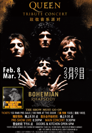 "The Pearl pres. Queen Tribute Concert ""Bohemian Rhapsody"" (CANCELLED)"