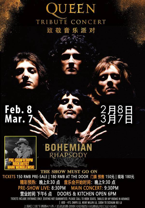 """The Pearl pres. Queen Tribute Concert """"Bohemian Rhapsody"""" (CANCELLED)"""