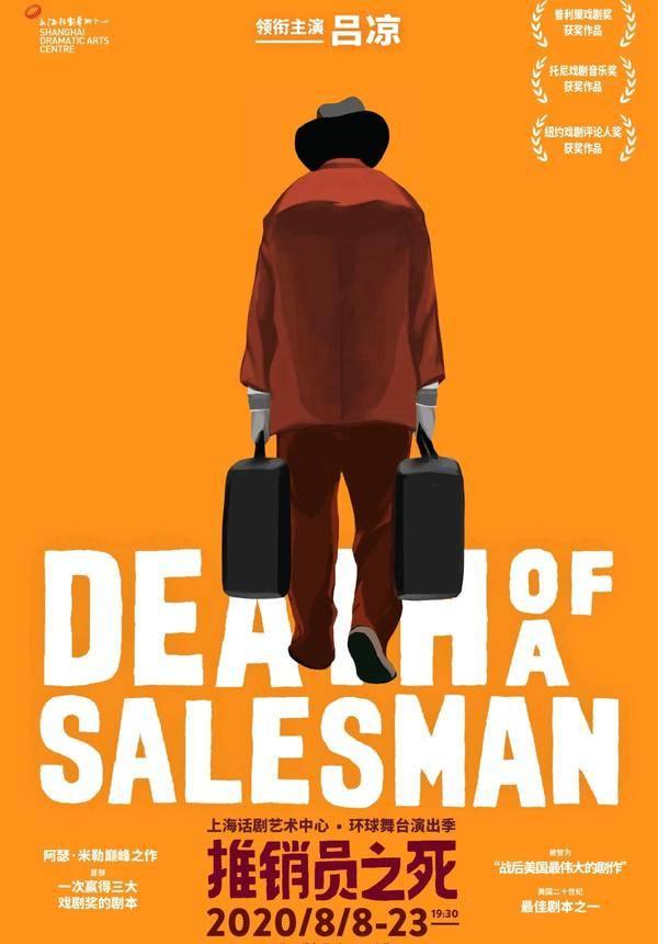 Death of a Salesman (Mandarin) (CANCELLED)