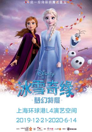 """""""Frozen"""" Exhibition"""