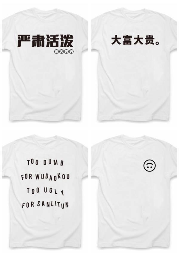 Chinese Creative T-shirt