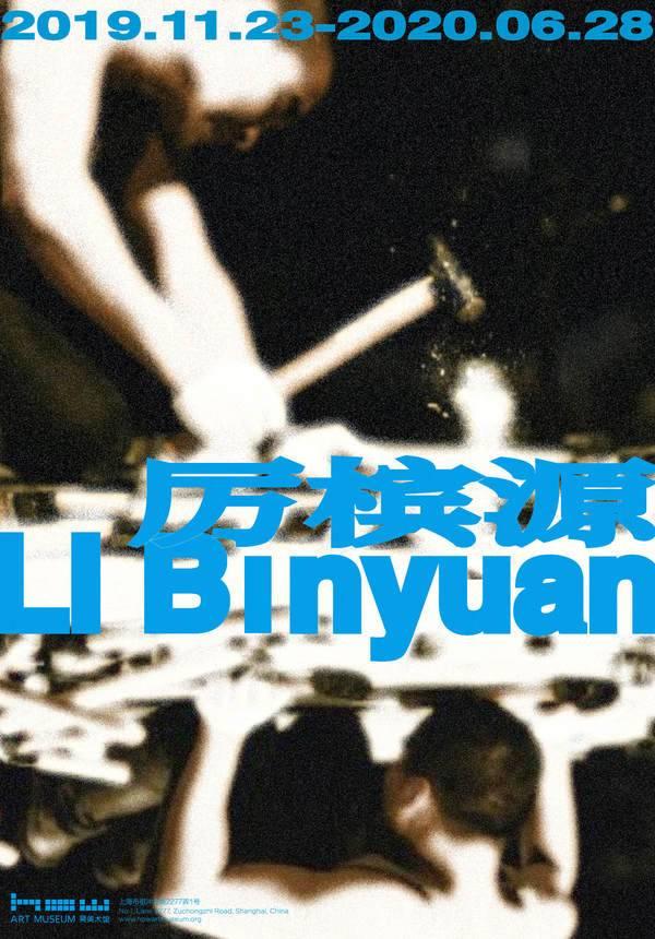 HOW Art Museum: Li Binyuan