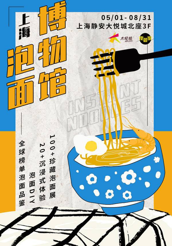 The Museum of Instant Noodles 3.0