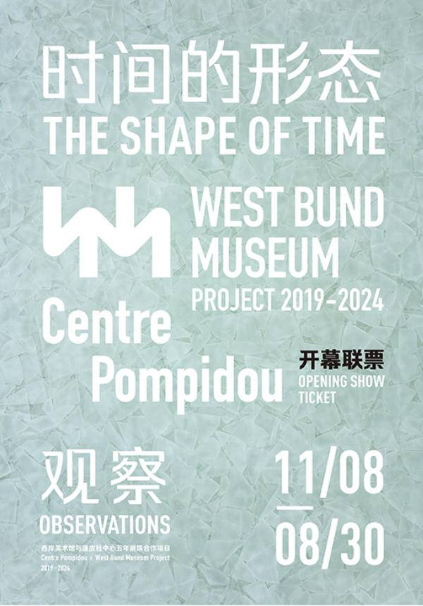 """Centre Pompidou x West Bund Museum Project: """"The Shape of Time"""" + """"Observations"""""""