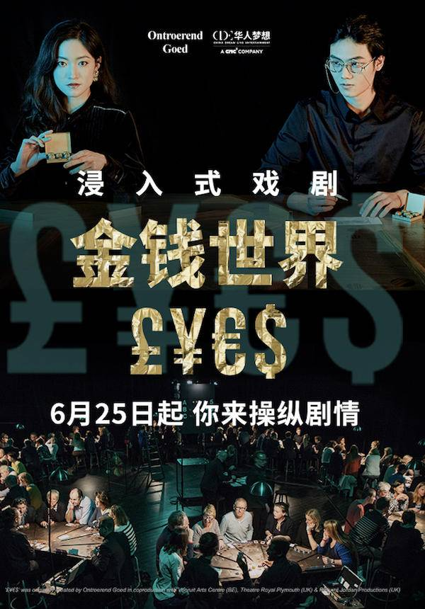 £¥€$ (LIES) by Ontroerend Goed [Mandarin Language]
