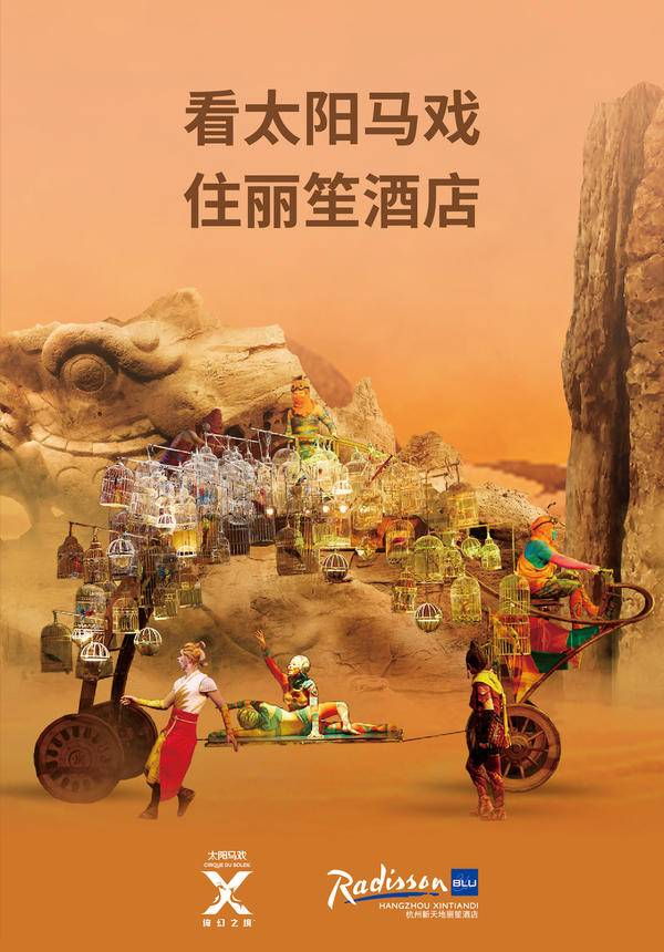 [Hangzhou] Cirque du Soleil X: The Land of Fantasy + Radisson Blu Hangzhou Xintiandi Hotel Package