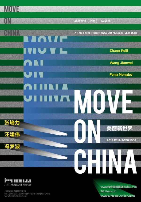 HOW Art Museum: Move on China