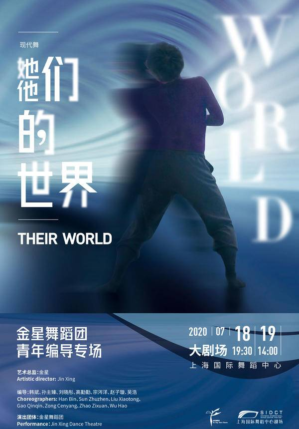 Jin Xing Dance Theatre: Their World