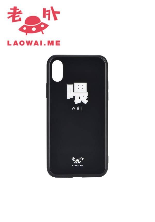 """Wei"" Phone Case (iPhone7/8/Plus/X/XS/XR/11/Pro)"