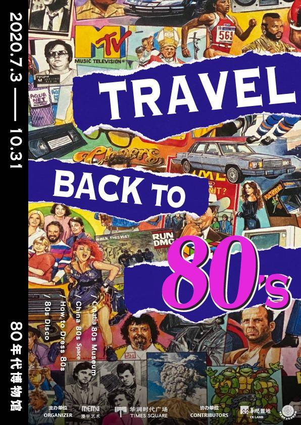 80's Museum - Travel Back to 80's