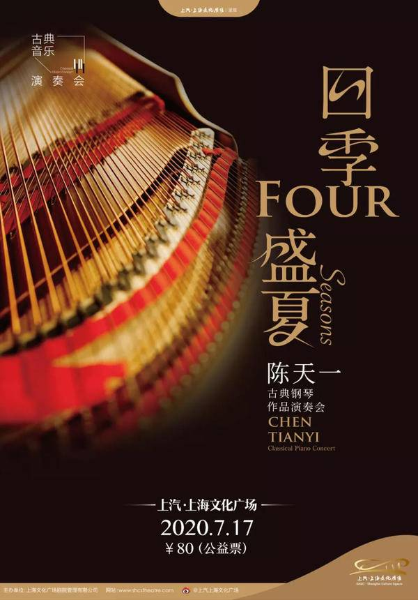 Four Seasons - Chen Tianyi Classical Piano Concert