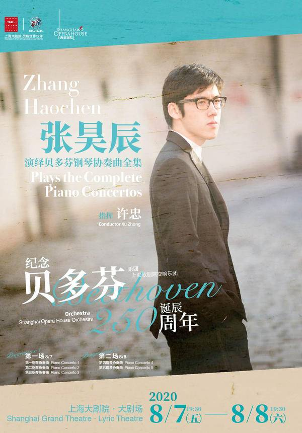 Beethoven 250|Zhang Haochen Plays the Complete Piano Concertos