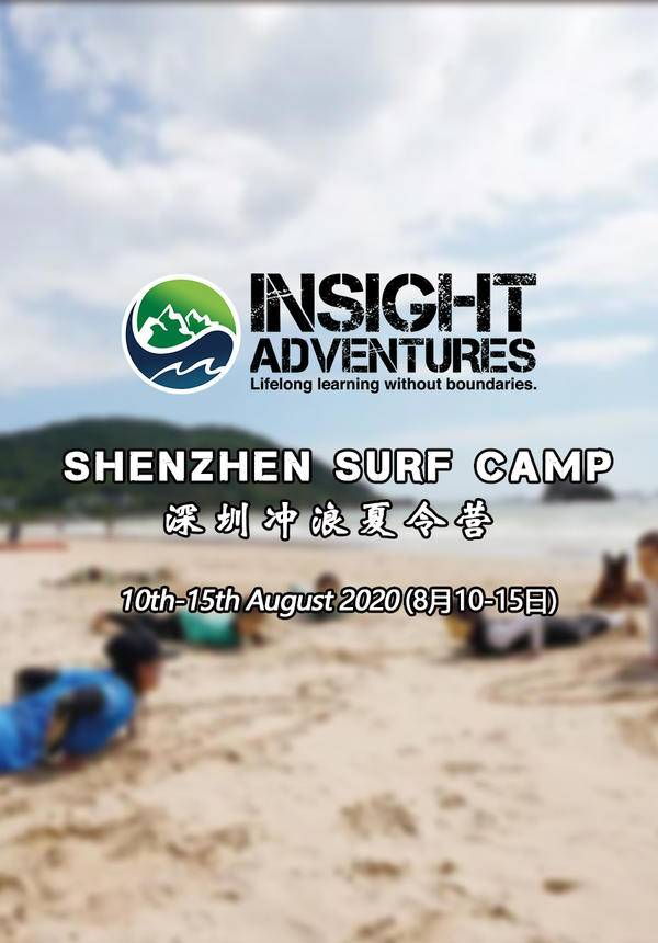 Surfing Training Summer Camp