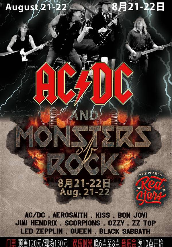ACDC & Monster of Rock Night @ The Pearl