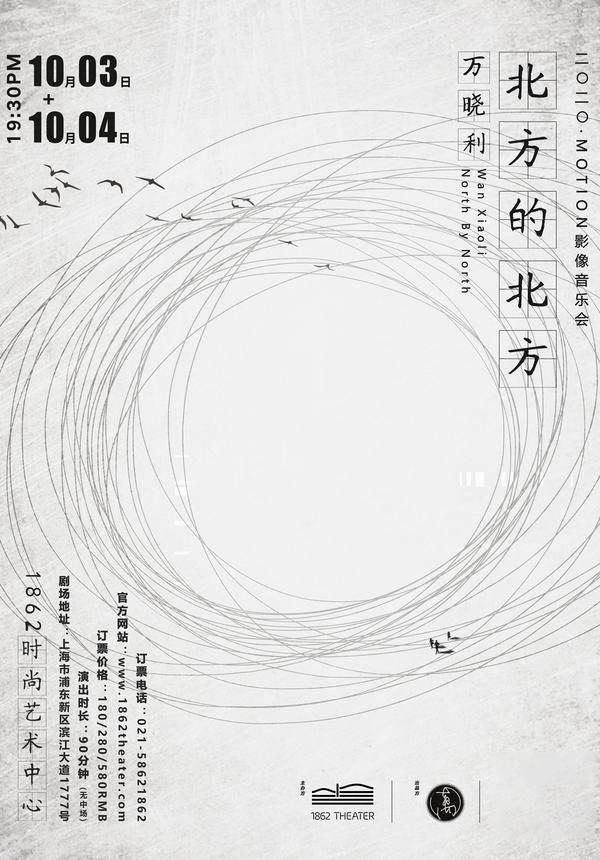 Wan Xiaoli - North by North @ 1862