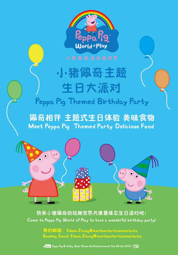 Peppa Pig Themed Birthday Party