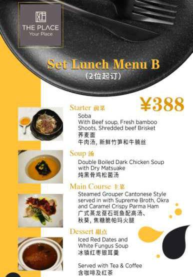 Set Lunch Menu @ The Place
