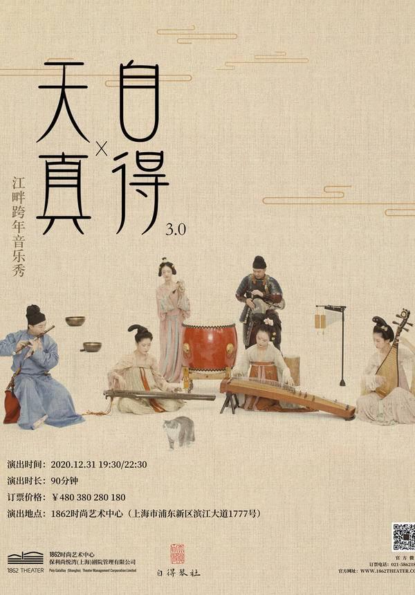 Zi De Guqin Studio NYE Concert
