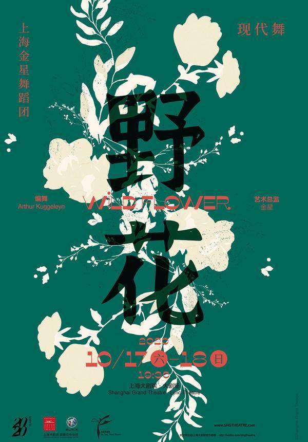 Wild Flower - Shanghai Jin Xing Dance Theatre