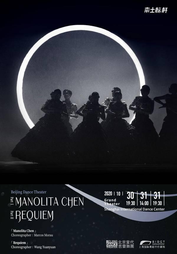 MANOLITA CHEN X REQUIEM By Beijing Dance Theatre