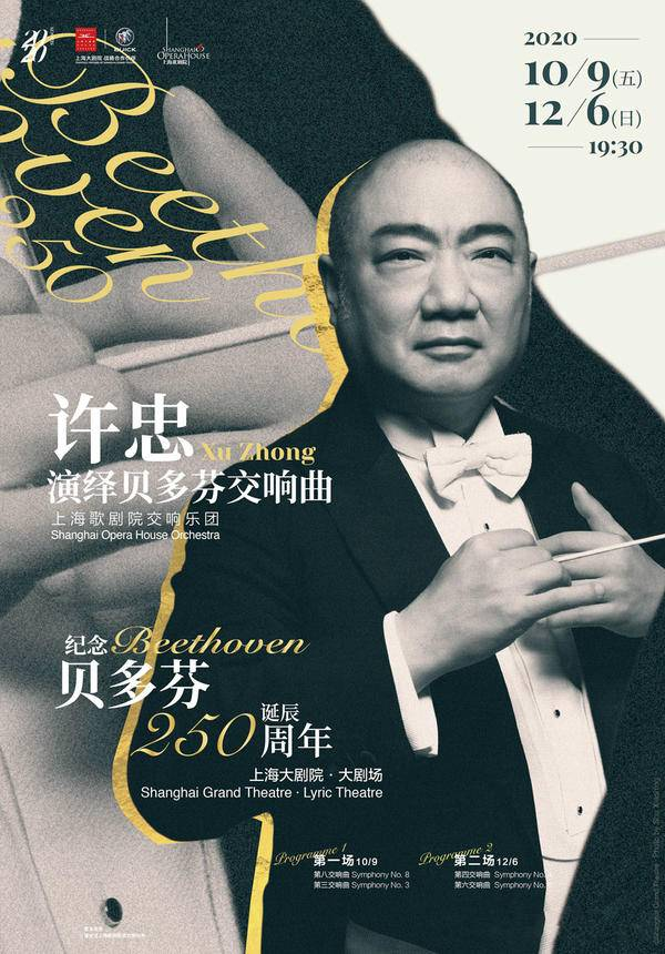 Beethoven 250 | Xu Zhong Conducts the Selected Beethoven Symphonies
