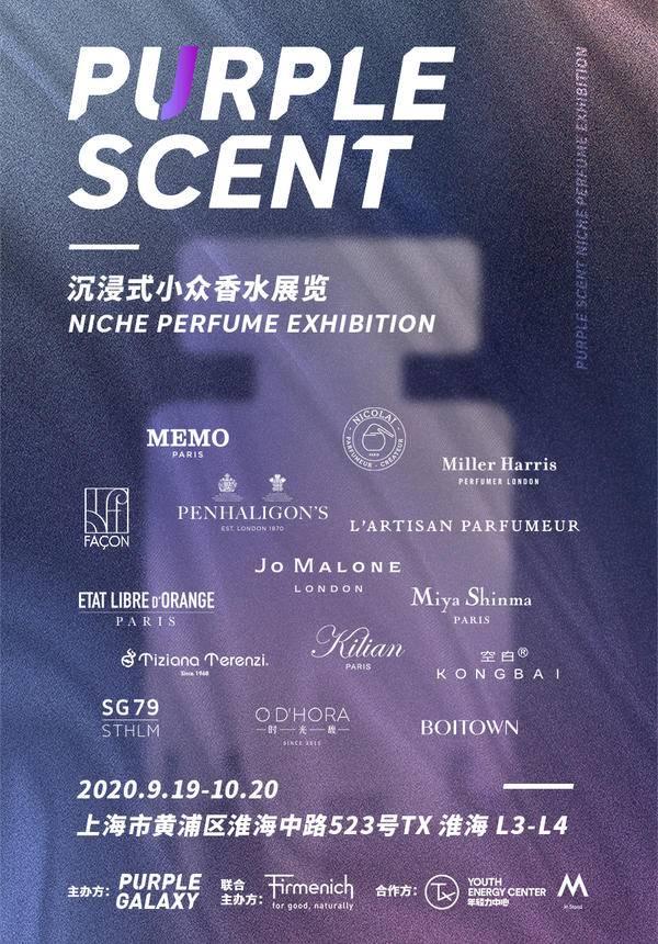 Purple Scent Niche Perfume Exhibition