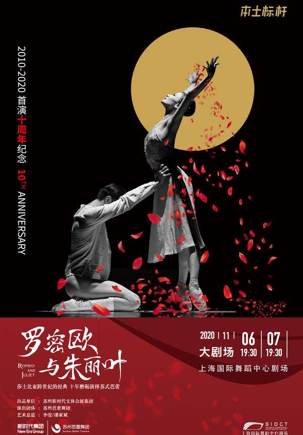 Romeo and Juliet by Suzhou Ballet Theatre