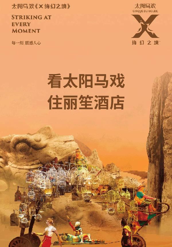 [Hangzhou] Cirque du Soleil X: The Land of Fantasy + Radisson Blu Hangzhou Xintiandi Hotel Package