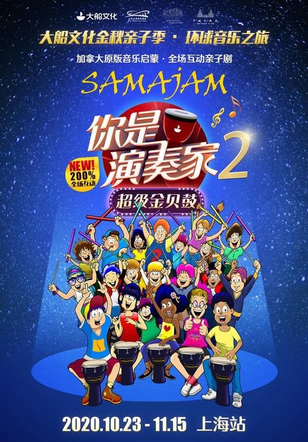 Samajam Kids Show 2 (Djembe) @ Outdoor Stage, Shanghai Culture Square
